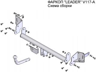 фаркоп V117-A