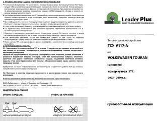 V117-A, Лидер-Плюс (Россия)