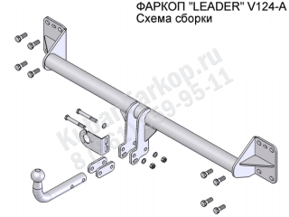 V124-A, Лидер-Плюс (Россия)