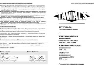 V126-BA, Лидер-Плюс (Россия)