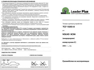 V203-A, Лидер-Плюс (Россия)