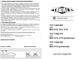 T-VAZ-06H, Лидер-Плюс (Россия)