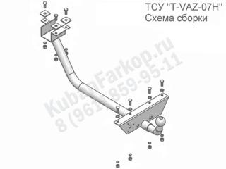фаркоп VAZ-07H