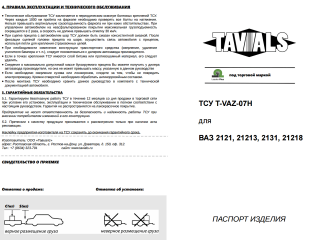 VAZ-07H, Лидер-Плюс (Россия)