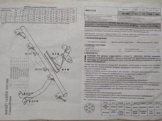 VAZ-08H, Лидер-Плюс (Россия)