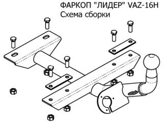 VAZ-16H, Лидер-Плюс (Россия)