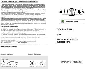 VAZ-19H, Лидер-Плюс (Россия)