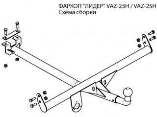VAZ-23H, Лидер-Плюс (Россия)
