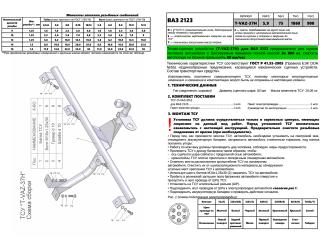 VAZ-37H, Лидер-Плюс (Россия)