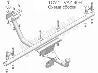 фаркоп VAZ-40H