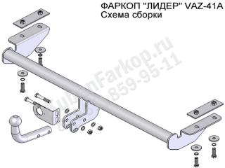VAZ-41A, Лидер-Плюс (Россия)
