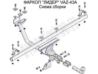 фаркоп VAZ-43A