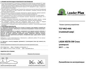 VAZ-44A, Лидер-Плюс (Россия)