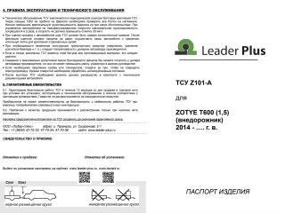 Z101-A, Лидер-Плюс (Россия)